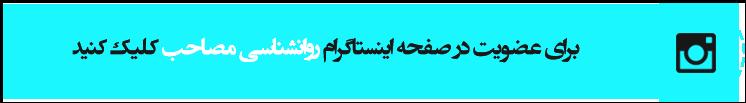 [عکس: mosahab.png]