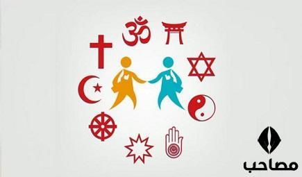 اختلافات مذهبی در ازدواج